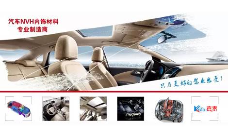 w优德88w优德888网页版-为您提供整车NVH降噪解决方案